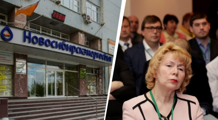 """Ex-head of """"Novosibirskenergosbyt"""" will be judged for the purchase of vacation packages with company money"""