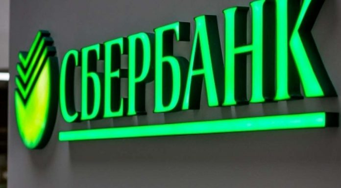 Sberbank in Novosibirsk for the day was 51 loan at 2% on 55 million rubles