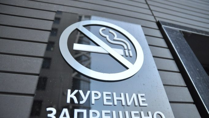 The state Duma has banned Smoking ICOS and hookahs in restaurants