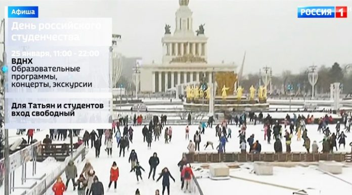 Moscow will celebrate the Day of students: where will be the main festivities?