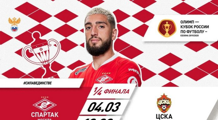 """The cheapest ticket for the match of the Cup of Russia """"Spartak"""" – CSKA is 1200 rubles"""