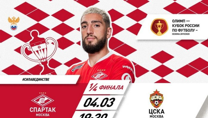 The cheapest ticket for the match of the Cup of Russia