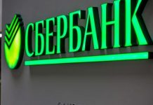 The savings Bank has published the working hours of the branches of the Novosibirsk region this week
