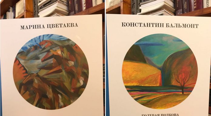 Novosibirsk has released a book-a shifter with the poems of famous poets on Siberia