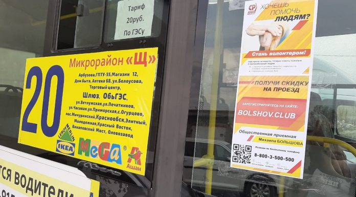 Two Siberian routes for volunteers the price of travel has reduced by half
