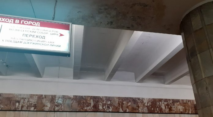 """The Metropolitan explained why the ceiling at the station """"Red Avenue,"""" running water"""